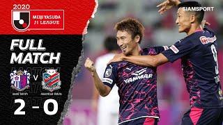 เซเรโซ่ โอซาก้า VS ฮอกไกโด คอนซาโดเล่ ซัปโปโร | เจลีก 2020 | Full Match | 09.09.20