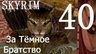 Skyrim 40  Доспехи Печати Смерти 4/4