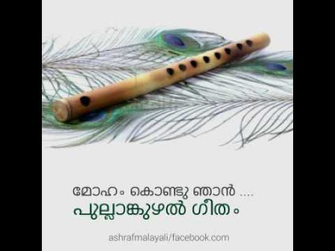 Moham kondu njan - Flute