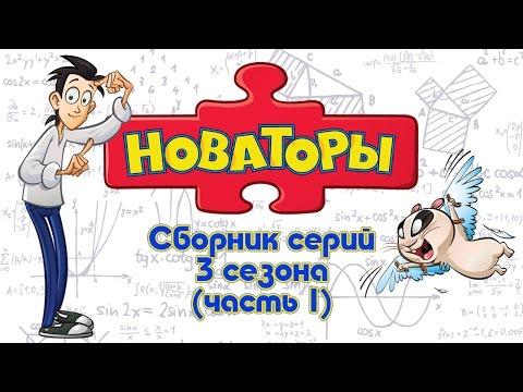 Мультфильм новаторы все серии подряд мультфильм онлайн бесплатно 3 сезон