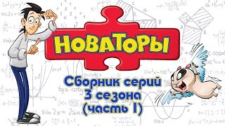 видео Мультсериал Новаторы 1,2 сезон смотреть онлайн бесплатно все серии