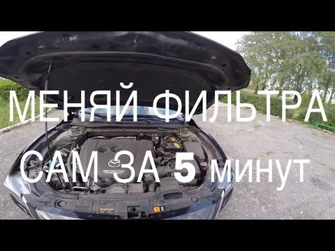 Как заменить салонный и воздушный фильтр на мазде 6