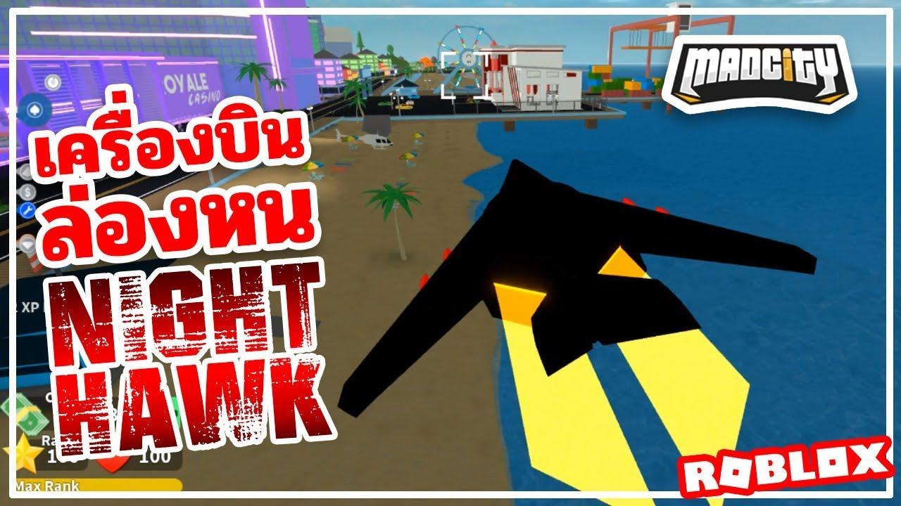 ROBLOX MAD CITY #32 ⭐ ️ รีวิวเครื่องบินล่องหน NIGHT HAWK ...