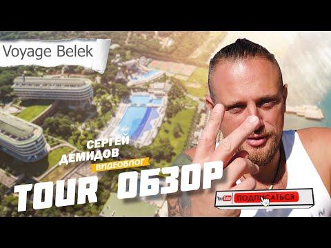 Voyage Belek Golf & Spa 5* - обзор одного из лучших отелей Турции для отдыха с детьми