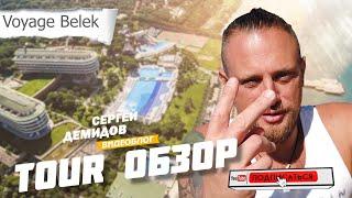 Voyage Belek golf spa 5 обзор одного из лучших отелей Турции для отдыха с детьми