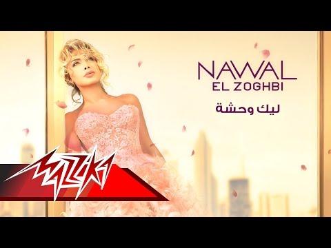Leik Wahsha - Nawal El Zoghbi ليك وحشة - نوال الزغبى