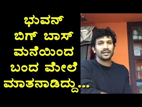 Bigg Boss Bhuvan Interview | after bigg boss elimination | facebook live | Kannada bigg boss 4