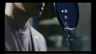 張敬軒 Hins Cheung《黃色大門》[Official MV] thumbnail