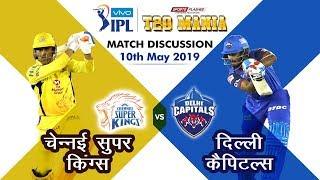 Chennai vs Delhi Qualifier 2 T20   Live Scores and Analysis   IPL 2019