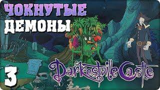 Прохождение Darkestville Сastle. ЧАСТЬ 3. ЧОКНУТЫЕ ДЕМОНЫ 1080p 60fps