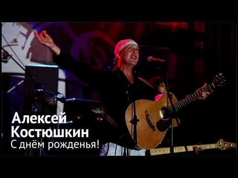 Алексей Костюшкин «С днём рождения!»