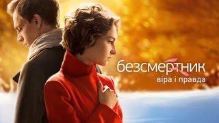 Бессмертник. Вера и правда (56 (6) серия)