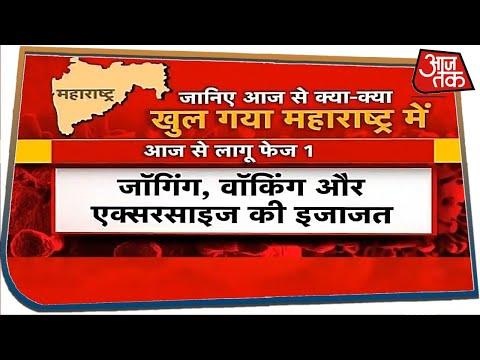 मुंबई में कोरोना की सबसे ज्यादा मार लेकिन शहर फिर गुलजार! | Mumbai Metro