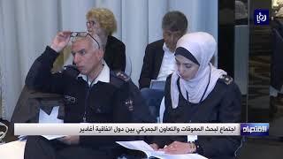 اجتماع لبحث المعوقات والتعاون الجمركي بين دول اتفاقية أغادير (18/11/2019)