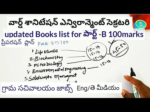 Ward sanitation environment secretary important best books preparation plan grama sachivalayam jobs