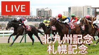 競馬レース中継 札幌記念 北九州記念 8月予想バトル 準決勝