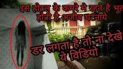 Haunted    Hotels in Lonvala    Raj kiran Hotel    Haunted place in Maharashtra    auto insurance