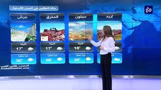 النشرة الجوية الأردنية من رؤيا 4-10-2018
