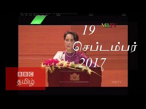 BBC Tamil TV News Bulletin 19/09/17...