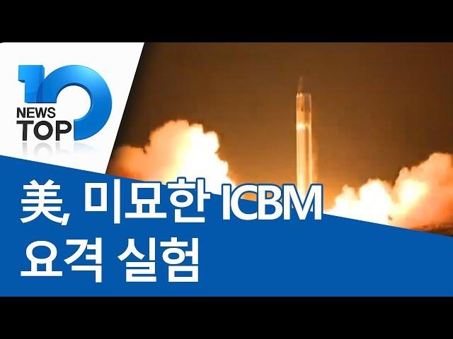 美, 미묘한 ICBM 요격 실험