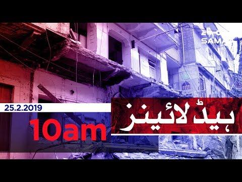 Samaa Headlines - 10AM - 25 February 2019