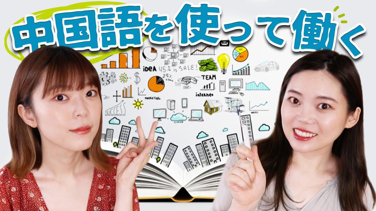 【調査】日本で中国語を使う職業は何がある?意外な業界も…!