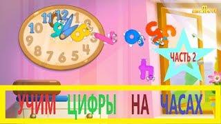 Умные часы учат цифры на часах  Развивающий мультик для детей  Часть 2