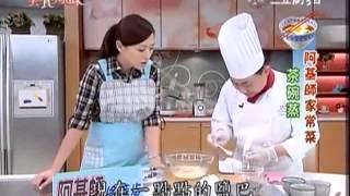 美食鳳味 阿基師 家常菜茶碗蒸食譜