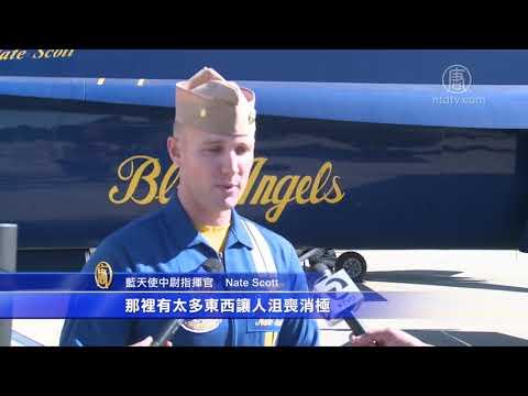 旧金山舰队周 蓝天使飞行表演队献技(特技表演_飞行员)