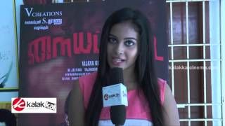 Naiya Pudai Movie Team Interview