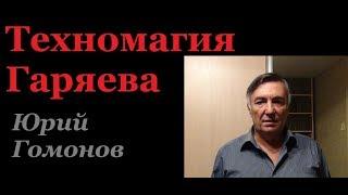 видео Техномагия