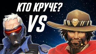 Кто круче Солдат 76 или Маккри? Overwatch