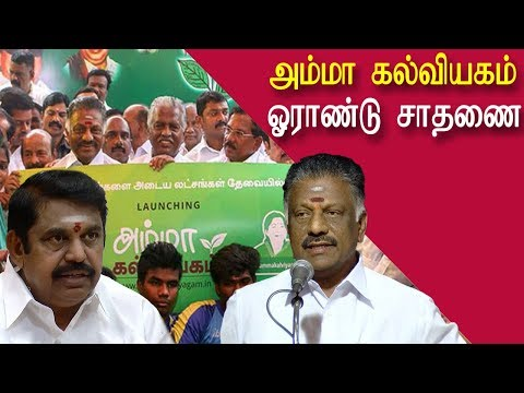 EPS and OPS launch Amma Kalviyagam tamil live news,tamil news live,  tamil news redpix   A free handbook for NEET JEE aspirants launched by OPS    The Chief Minister edappadi palanisamy said this scheme was a historic scheme had been launched successfully. So far 18,34,000 students have benefited by this scheme.  djoined     A handbook on titled Amma Kalviyagam for the benefit of students desiring to study NEET and JEE was launched by Deputy Chief Minister O Panneerselvam for the the benefit of students.   Deputy Chief Minister O Panneerselvam said 32,000 crore has been spent in primary and higher under the government led by Edappadi Palanisamy.  More tamil news, tamil news today, latest tamil news, kollywood news, kollywood tamil news Please Subscribe to red pix 24x7 https://goo.gl/bzRyDm red pix 24x7 is online tv news channel and a free online tv