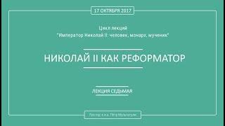 П. В. Мультатули - НИКОЛАЙ II КАК РЕФОРМАТОР. Лекция 7.