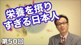 日本人は栄養を「摂り過ぎ」ている?吉本芸人が紡ぐ、健康のはなし【CGS 和泉修 健康と予防医学 第50回】