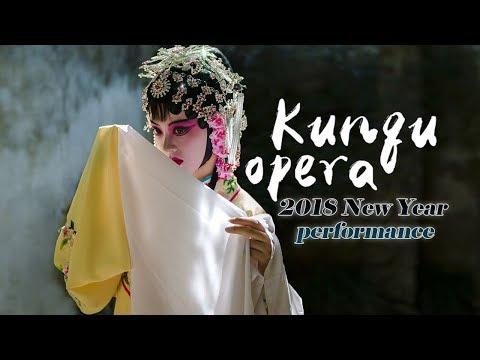 Live: Kunqu opera 2018 New Year performance昆曲迎新生——一带一路昆剧院跨年展演