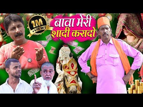 Baba Meri Shadi Krado | Khandeshi Movie
