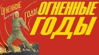 Огненные годы 1939 (фильм ОГНЕННЫЕ ГОДЫ смотреть онлайн)