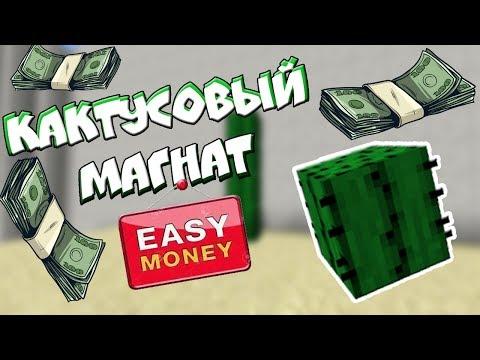 БИЗНЕС НА СЕРВЕРЕ MINECRAFT | Money в корMoney | Кактусовый завод