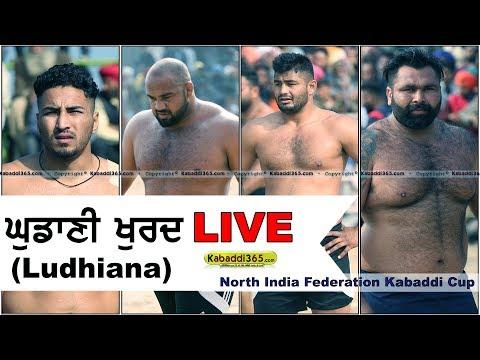 🔴 [Live] Ghudani Khurd (Ludhiana) North India Federation Kabaddi Cup 19 Jan 2018