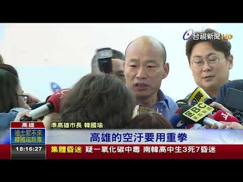 對抗高雄空汙問題韓國瑜:一定重拳處理