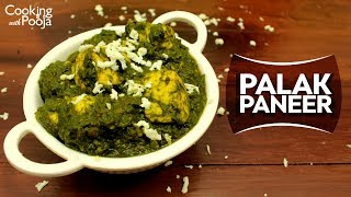 Palak Paneer Recipe - How to Make Easy Palak Paneer - Spinach and Cottage Cheese Recipe