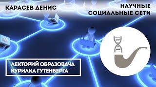 Карасев Денис - Для чего нужны научные социальные сети?