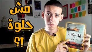 مراجعة رواية يوتوبيا - أحمد خالد توفيق - ليست أفضل أعماله !