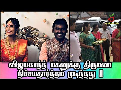 விஜயகாந்த் மகனுக்கு திருமண நிச்சயதார்த்தம் முடிந்தது !! |TamilCineChips