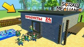БАБЕ ЗИНЕ ПОСТРОИЛИ ТОРГОВЫЙ ЦЕНТР !!! МУЛЬТИК в СКРАП МЕХАНИК !!! СКАЧАТЬ Scrap Mechanic !!!