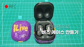 3D PEN으로 갤럭시 버즈 라이브 케이스 만들기! /…