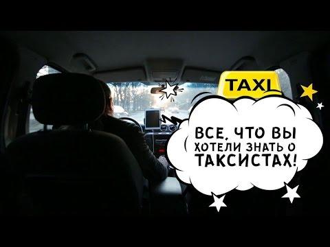 Подключение и работа в Uber (Убер) Такси в Новосибирске