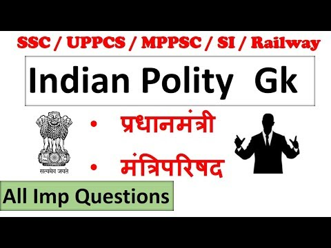 Polity : Prime minister | Indian polity | indian constitution | Quiz | SSC , UPSC, IAS, Railway Exam