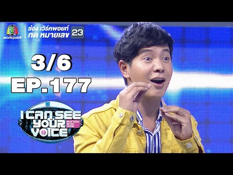 I Can See Your Voice -TH | EP.177 | 3/6 |  นัท มีเรีย | 10 ก.ค. 62